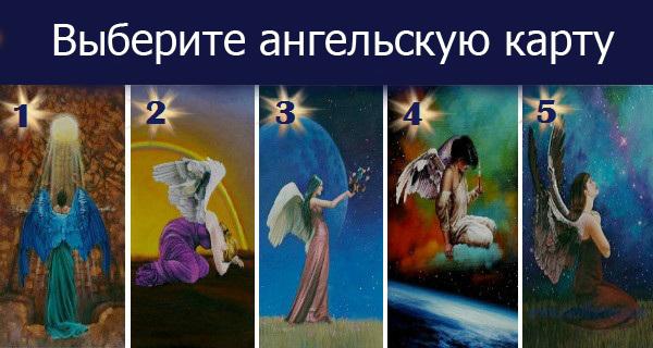 Выберите ангельскую карту и …