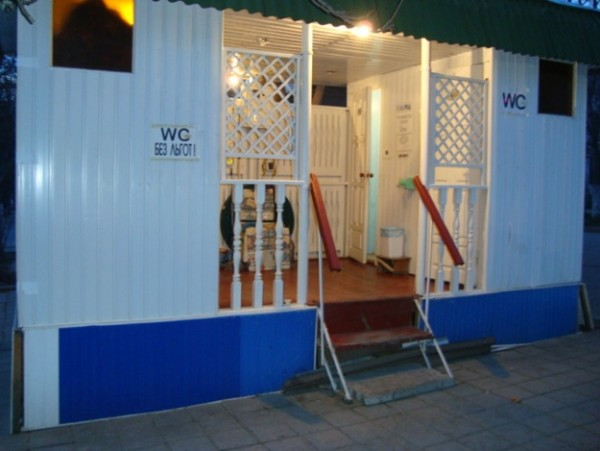 Адский туалет в Севастополе …