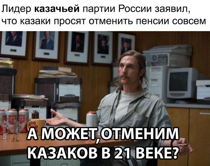 Лидер казачьей партии России заявил, что казаки просят отменить пенсии совсем
