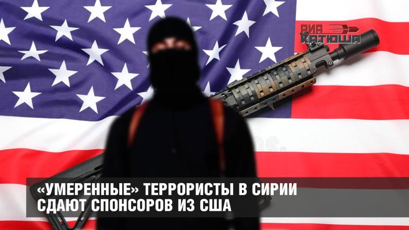 «Умеренные» террористы в Сирии сдают спонсоров из США