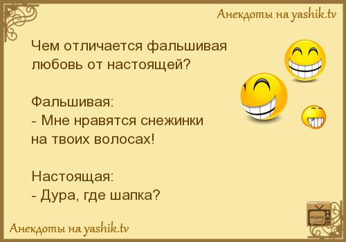 Скачать Бесплатно Анекдоты Про Любовь