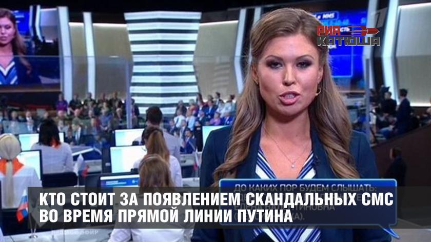 «Цирк в прямом эфире»: кто стоит за появлением скандальных СМС во время прямой линии Путина
