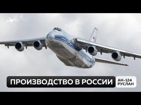 Россия снова сможет производить Ан-124? Авиагоризонт#4