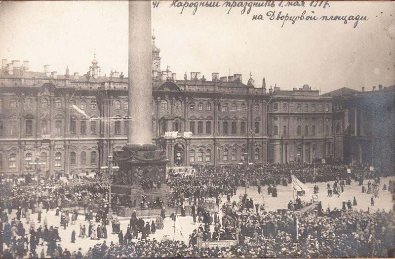 Народный праздник 1 мая 1917 г. на Дворцовой площади
