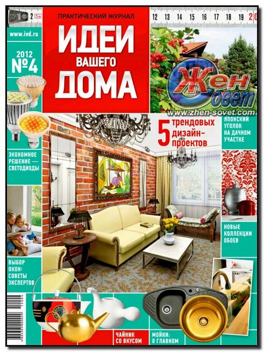 Идеи вашего дома №4 (апрель 2012) читать онлайн