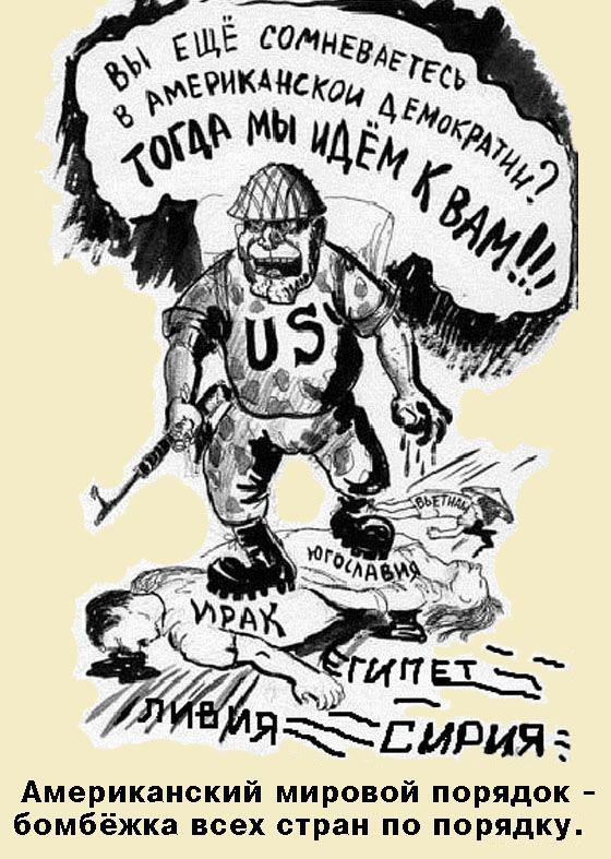 """Политический ликбез:   """"США С ВОЗУ РСМД"""""""