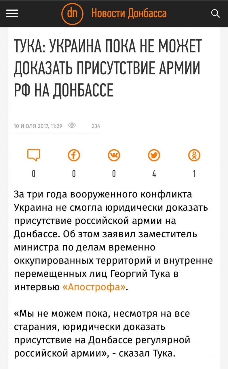 Шел 4-й год российской агрессии