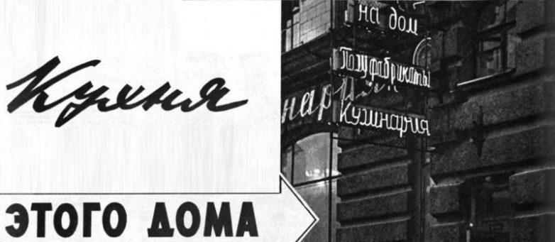 Тот самый советский общепит: «Домовая кухня»