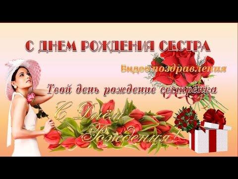 Поздравление с днем рождения сестры дочь