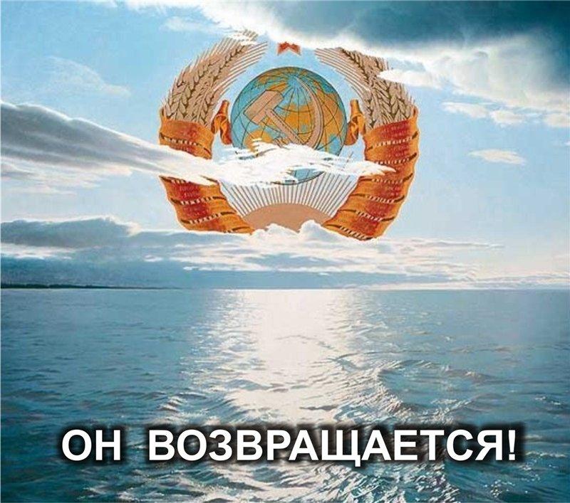 Нежданчик или СССР 2.0