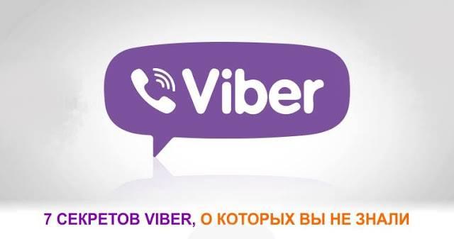 7 секретов Viber, о которых вы не знали!