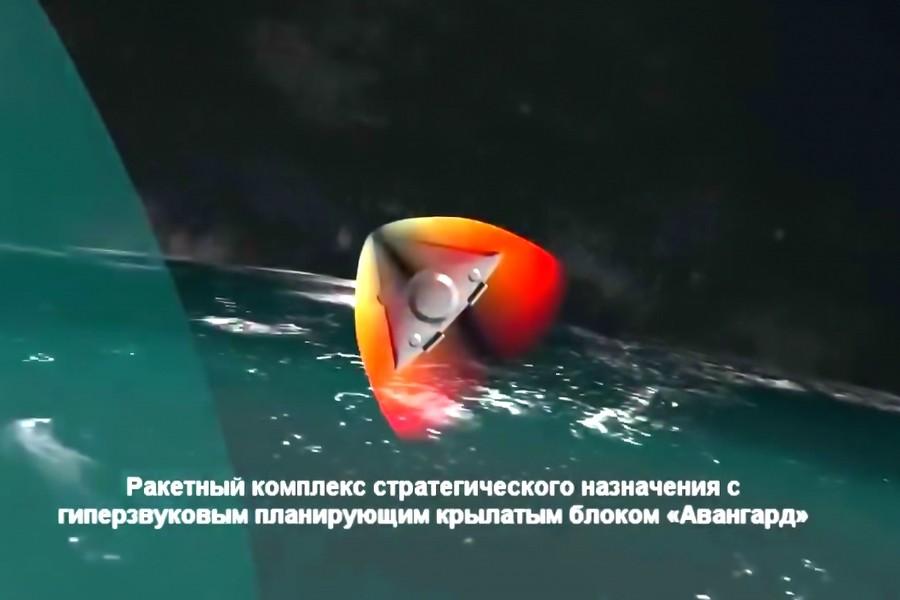 Новейший ракетный комплекс «Авангард» будет готов к применению в 2020 году