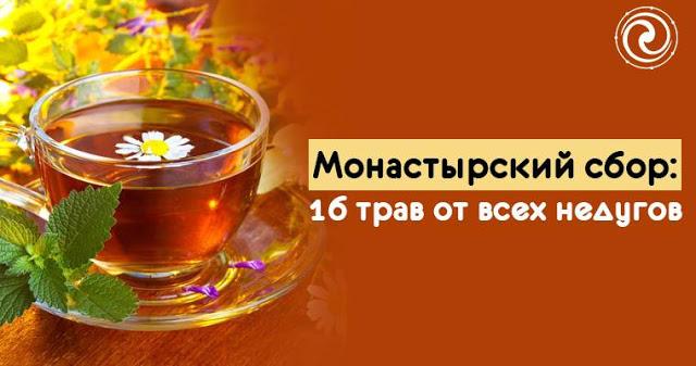 Монастырский сбор: 16 трав от всех недугов