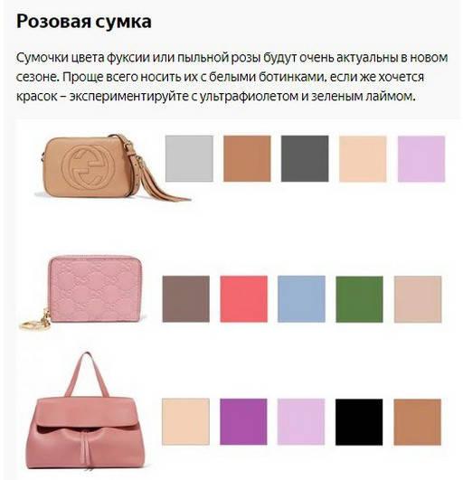 обувь_сумка2_1 (512x531, 89Kb)