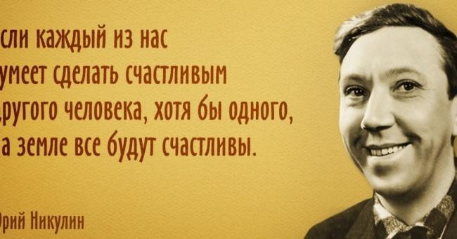 15 цитат Юрия Никулина, после которых хочется жить