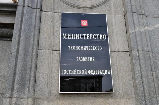 МЭР: ВВП России вырос в январе-апреле на 1,3%