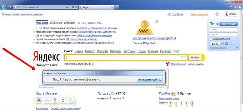 Как сделать так чтобы не было рекламы в яндекс браузере