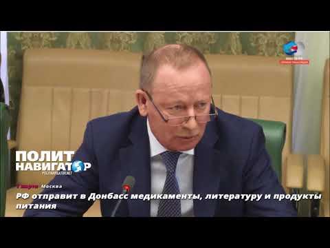 РФ отправит в Донбасс медикаменты, литературу и продукты питания