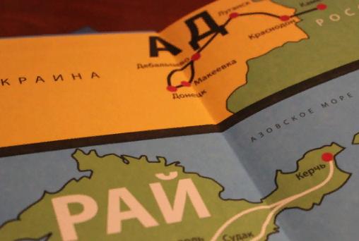 В Крыму высмеяли планы Украины прорыть канал через Перекопский перешеек