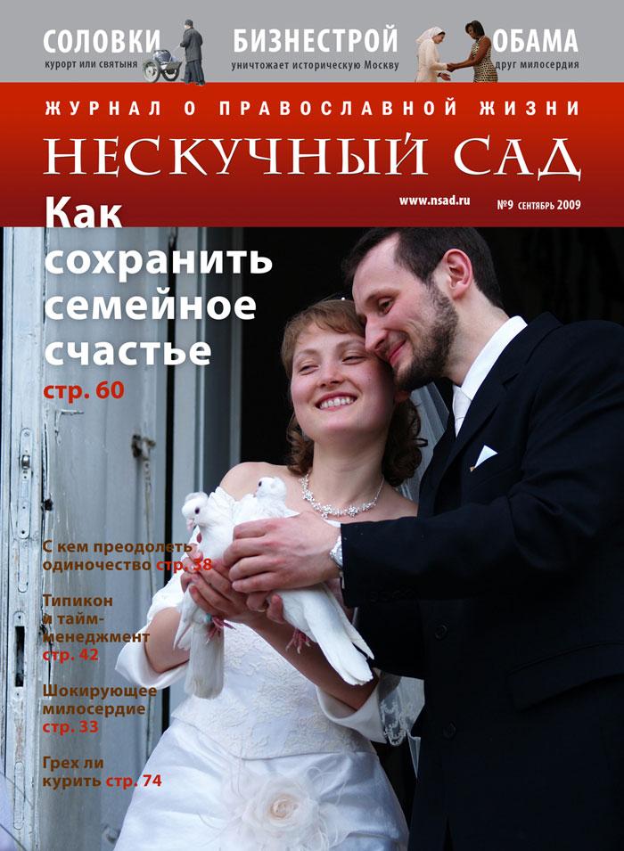 """Читать журнал о православной жизни """"Нескучный сад"""""""