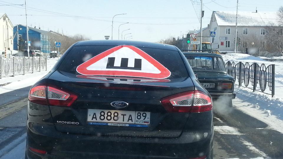 А что вы думаете по поводу знака Шипы на заднем стекле автомобиля?) (Стёб)