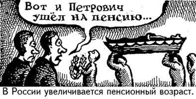 В.В. Путин и народ. Скрытый смысл новой пенсионной реформы.