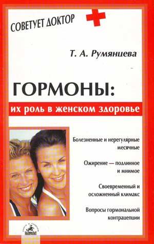 ПМС у женщины