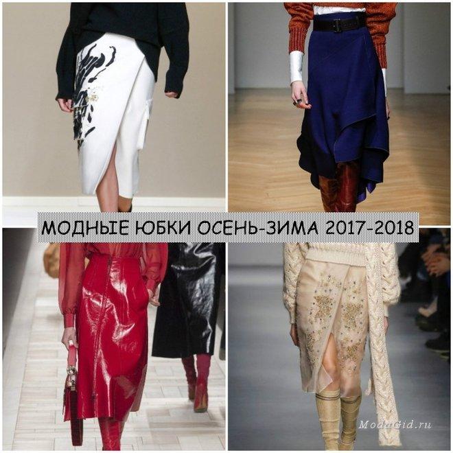 Мода Зима 2017-2018 Юбки