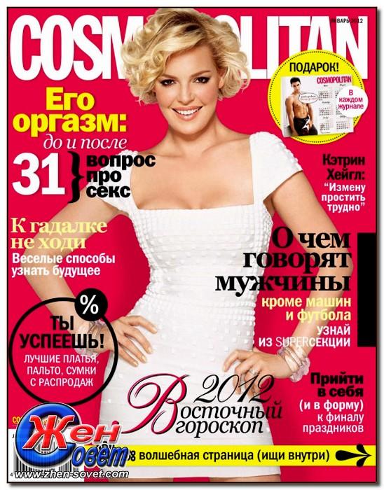 Cosmopolitan №1 (январь 2012 / Россия)