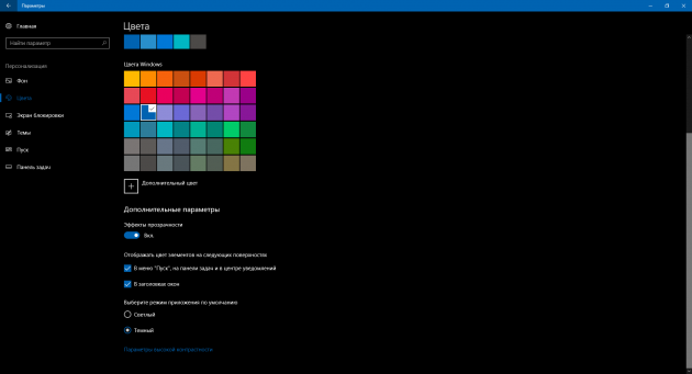 Настройки Windows 10: Тёмная тема интерфейса