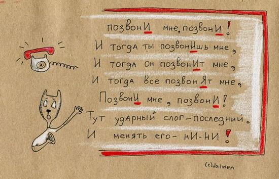 Великий и могучий: русский язык в котах