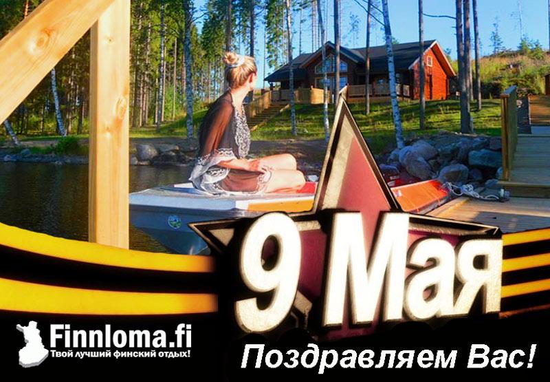 Поздравляем всех с 9 МАЯ! :)