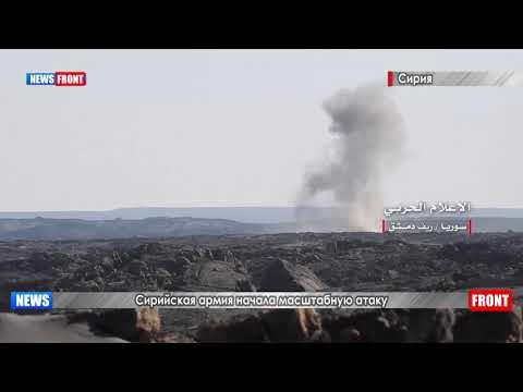 Сирийская армия начала масшт…