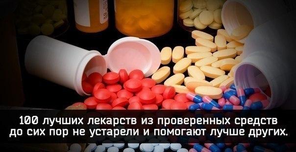 100 лучших лекарств на все случаи жизни..