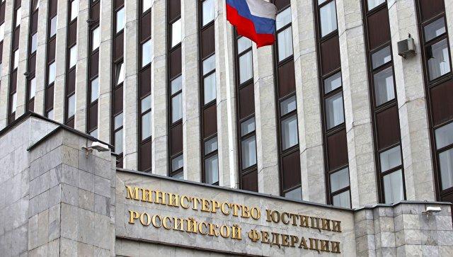 Минюст назвал СМИ, которые могут быть признаны иностранными агентами