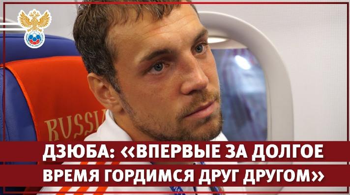 Артём Дзюба: «Впервые за долгое время гордимся друг другом»
