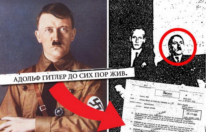 Адольф Гитлер «до сих пор жив»: Рассекречены архивы ЦРУ