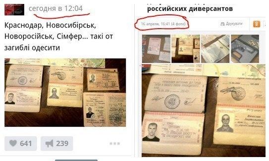 Ложь о сгоревших в Одессе