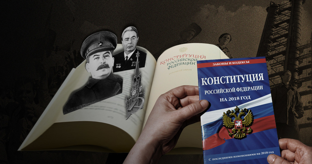 Конституция РФ. Что изменило…