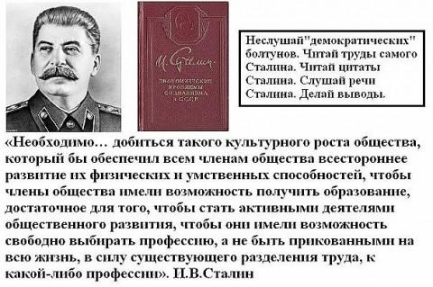 Читай труды И.Сталина