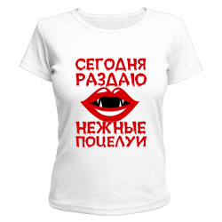 """Женская футболка """"Нежные поцелуи"""""""
