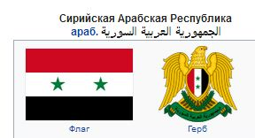 Сирия сегодня.