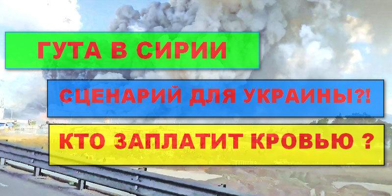 Вторжение ВСУ на Донбасс. Кровь, мясо, шок... Сценарий Гуты для ВСУ!?