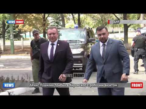Денис Пушилин прибыл в Кировское с рабочим визитом