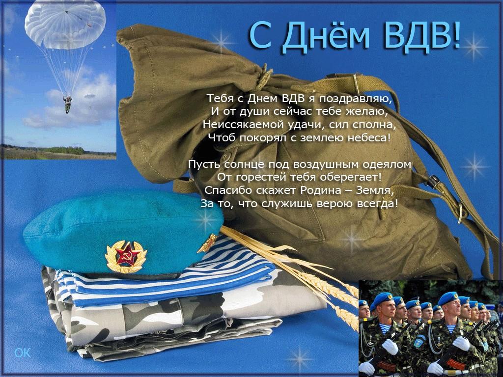 Стихи с Днем ВДВ 2017 – короткие, прикольные пожелания на день рождения Воздушно-десантных войск 2 августа