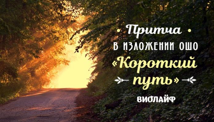 Притча в изложении Ошо «Короткий путь»