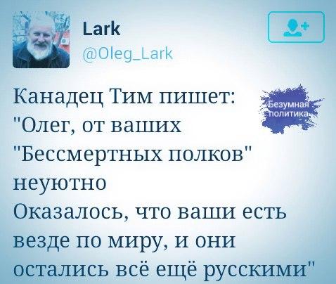 От ваших русских неуютно