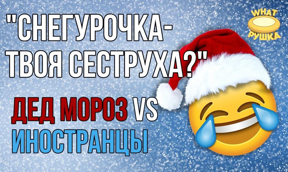 """""""Снегурочка - твоя сеструха?"""". Дед Мороз задал вопросы иностранцам в России"""