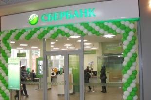 Сбербанк России отмечает свой 172-й день рождения