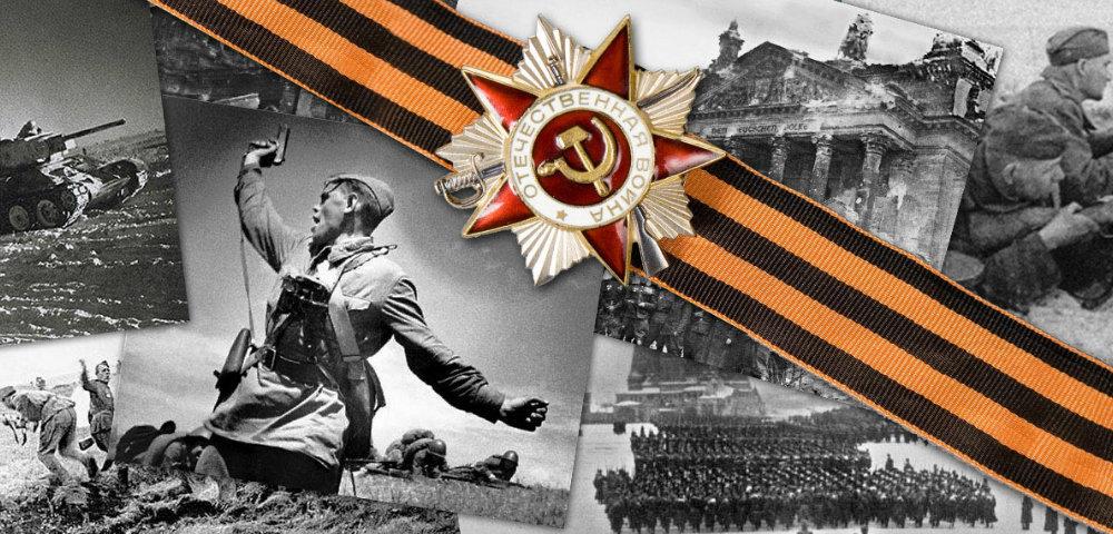 Победа, Великая Отечественная война